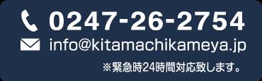 0247-26-2754